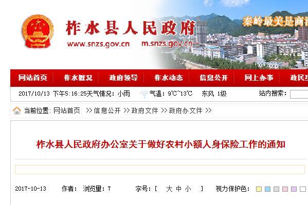 柞水县人民政府办公室关于做好农村小额人身保险工作的通知