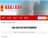 桃源县人民政府办公室关于加强农村村民建房管理的通知 桃政办发〔2017〕9号