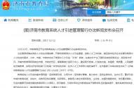 2017年济南市高层次人才住房新政:最高享80万元住房补贴