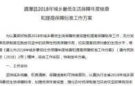 湄潭县2018年城乡最低生活保障年度核查和提高保障标准工作方案