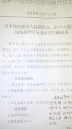 桂林市临桂县商务金融用地开发 招商