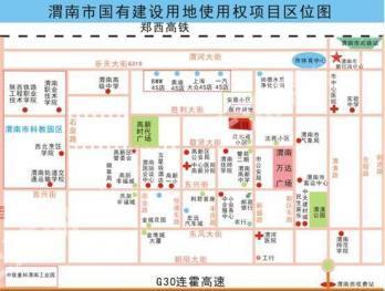 陕西渭南市城市中心38亩一级土地招商