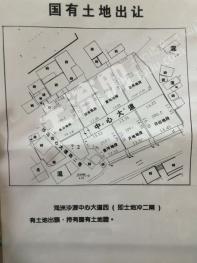 广东省中山市古镇镇海洲沙源国有土地出让