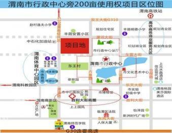 陕西渭南市三宗国有建设用地使用权