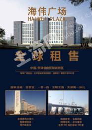 天津自贸区-海伟广场面向全球租售