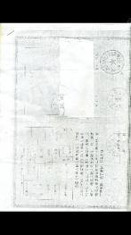 转让肇庆广宁52亩工业用地