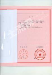 北京固安县387住宅净地整体出售