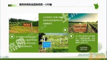 深圳生态农业科技示范园招商