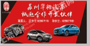 相城国际汽车黄金地位合作开发