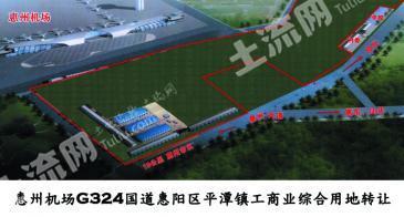惠州机场G324国道惠阳区工商业地招租/转让