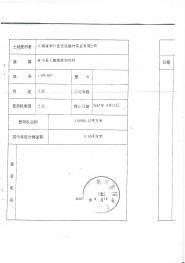 南阳淅川县 110996平米 商业服务设施用地 转让