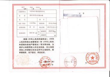 扬州邗江区 16.36亩 工业用地 转让【牧羊集团】