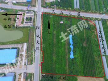驻马店平舆县322亩国有建设用地出让