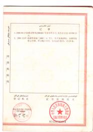 巴音郭楞库尔勒市 8000平米 厂房 转让