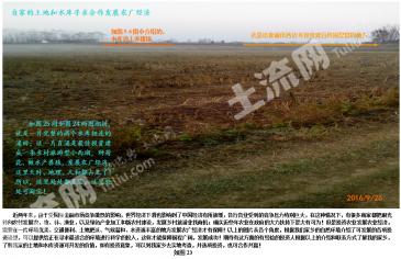 信阳固始县 90亩 养殖用地 合作
