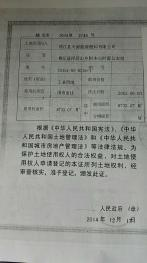 益阳桃江县 13.17亩 工业用地 转让