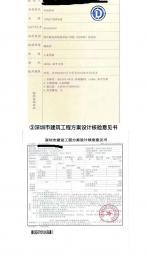 深圳龙岗区 25亩国有证工业用地性质商品房 转让