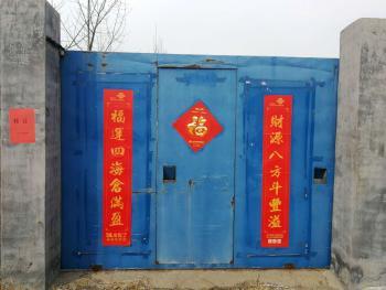 潍坊诸城市 2.5亩 畜牧养殖用地 转让