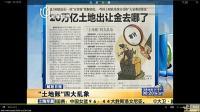 """解放日报:""""土地账""""四大乱象"""