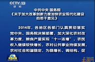 中央发布2015年一号文件 农业必须强农民必须富