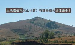 土地增值税怎么计算?有哪些相关法律条例?