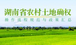 湖南省农村土地确权操作流程规范与政策汇总