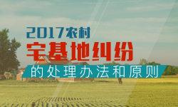 2017农村宅基地纠纷的处理办法和原则汇总 - 齐乐娱乐客户端